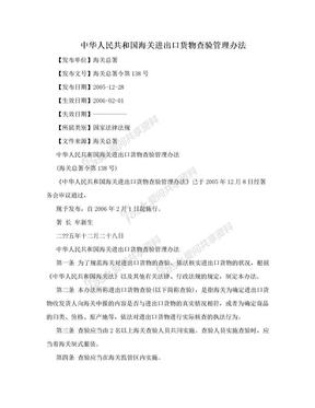 中华人民共和国海关进出口货物查验管理办法.doc