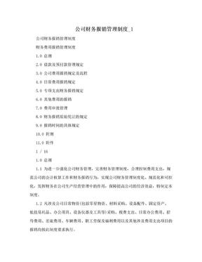 公司财务报销管理制度_1.doc
