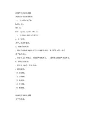 洪恩幼儿英语教师培训.doc