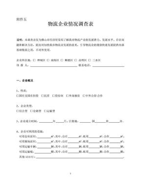 物流企业情况调查表.doc