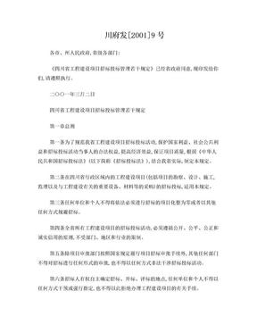 四川省工程建设项目招标投标管理若干规定川府发[2001]9号.doc