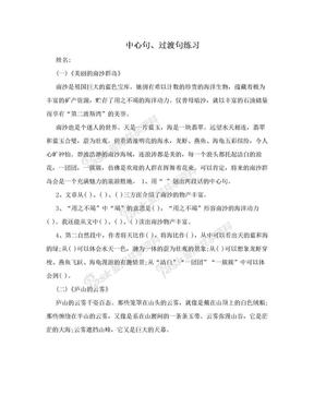 中心句、过渡句练习.doc