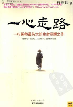 一心走路  一行禅师最伟大的生命觉醒之作  第1辑.pdf