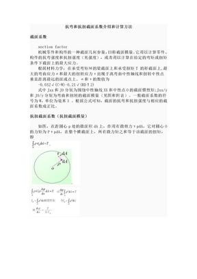 抗弯和抗扭截面系数介绍和计算方法.doc