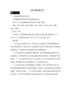 三级分销商城合同.doc