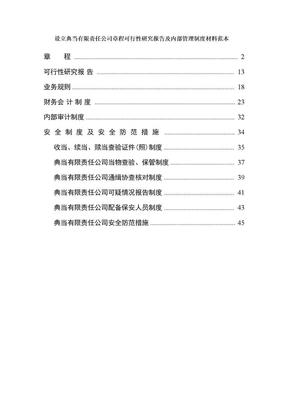 设立典当有限责任公司章程可行性研究报告及内部管理制度材料范本.doc
