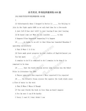 高考英语_单项选择题训练660题.doc