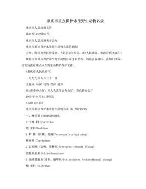 重庆市重点保护水生野生动物名录.doc