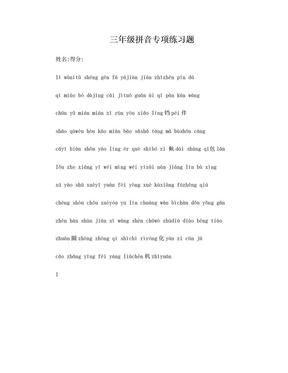 三年级拼音专项练习.doc