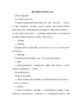 煤矿地质灾害防治方案.doc