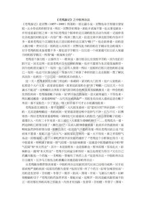 《老残游记》之中医外治法.doc