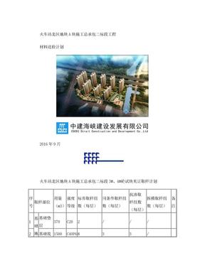 材料送检计划表(1).doc