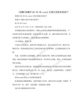 [讲解]崔健中EB TB UB coach大项目里的多重客户.doc