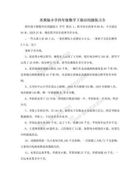 苏教版小学四年级数学下册应用题练习全.doc