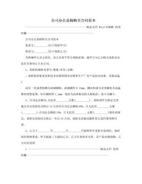 公司办公桌椅购买合同范本.doc
