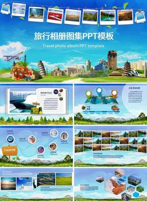 旅行旅游纪念相册图集PPT模板.pptx