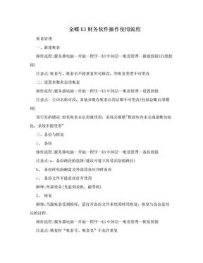 金蝶K3财务软件操作使用流程.doc