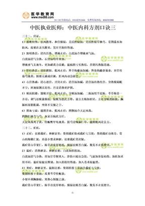 中医执业医师:中医内科方剂口诀三.doc