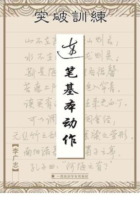 免费学连笔字教材_练习连笔字基本功_8天学好连笔字1节.doc