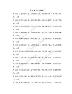 文王神卦全部签文.doc
