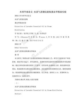本科毕业论文-水蒸气蒸馏法提取薰衣草精油实验.doc