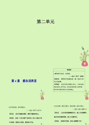 高中语文第二单元第4课柳永词两首课件新人教版必修4.ppt