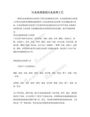 污水处理造纸污水处理工艺.doc