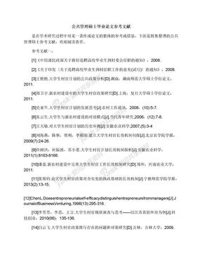 公共管理硕士毕业论文参考文献.docx