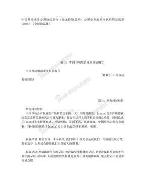中国移动祝福短信.doc
