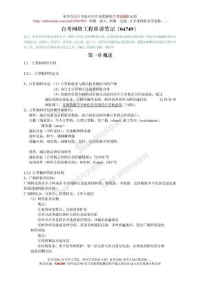 自考网络工程串讲笔记(04749).doc