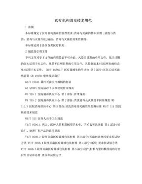 医疗机构消毒技术规范.doc