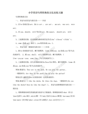小学英语句型转换的方法及练习题.doc