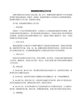 医院病媒生物防治工作计划.docx
