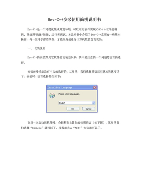 Dev-C  安装使用说明书.doc