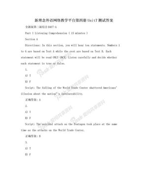 新理念外语网络教学平台第四册Unit7测试答案.doc