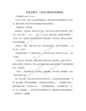 黄龙宗禅诗 ·黄龙宗禅诗的美感特质.doc