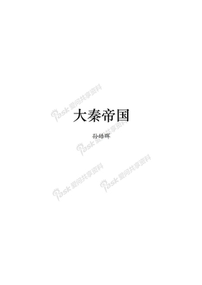 大秦帝国.doc