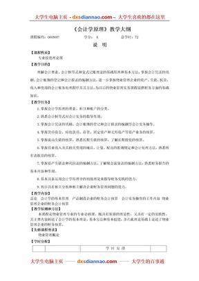 会计学原理教学大纲.doc
