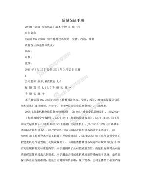 质量保证手册.doc