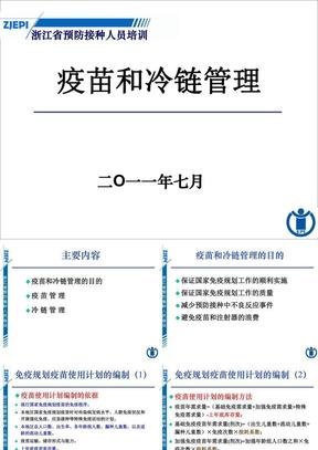 第四讲疫苗和冷链管理 (N).ppt