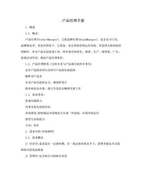 产品经理手册.doc