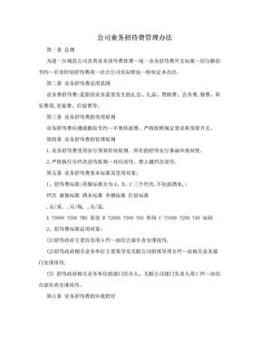 公司业务招待费管理办法.doc
