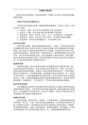 十个经典无领导小组讨论题目.doc