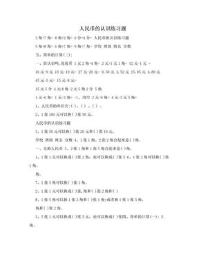 人民币的认识练习题.doc