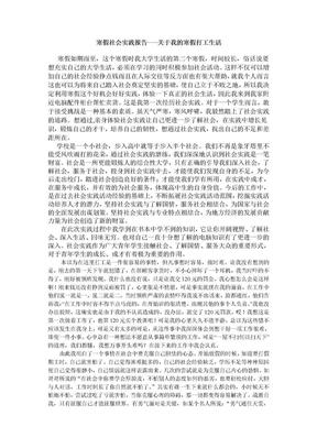 寒假社会实践报告3000字.doc