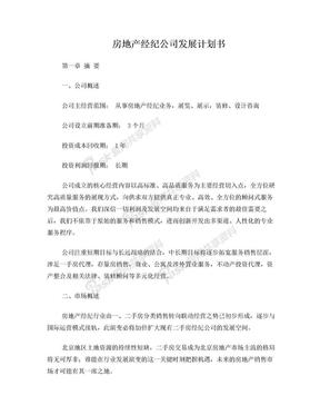 房地产经纪公司发展计划书113007450.doc