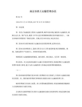 南京渣土运输管理办法.doc