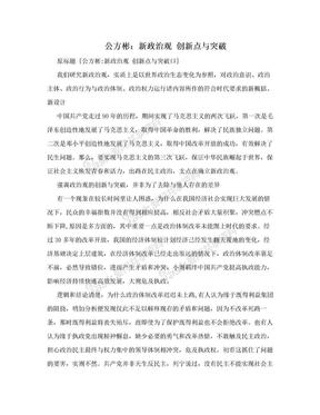 公方彬:新政治观 创新点与突破.doc