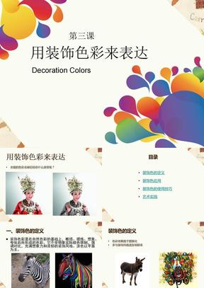第三课 用装饰色彩来表达讲课稿2016.10.ppt