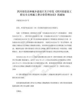 《四川省建设工程安全文明施工费计价管理办法》的通知(川建发[2011]6号).doc